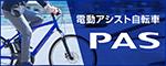 電動アシスト自転車 パスブレイス