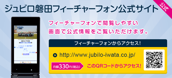 ジュビロ磐田 試合日程