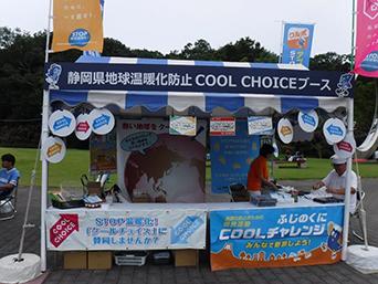 エコ活動「COOL CHOICE」