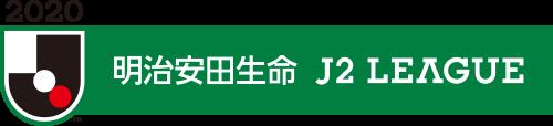 明治安田生命J2.LEAGUE