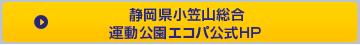 静岡県小笠山総合運動公園エコパ公式HP