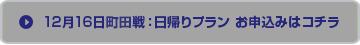 12月16日町田戦:日帰りプラン