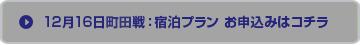 12月16日町田戦:宿泊プラン