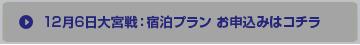 12月6日大宮戦:宿泊プラン