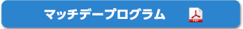 デジタルマッチデープログラム