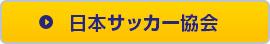 日本サッカー協会HP