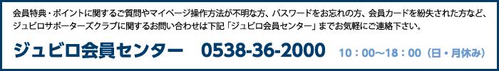 ジュビロ磐田 グッズ