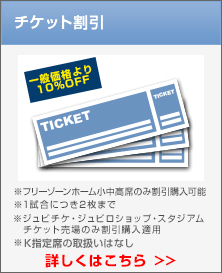 チケット割引