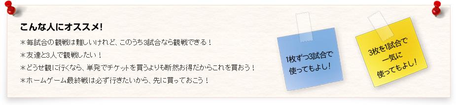 ジュビロ磐田 チケット